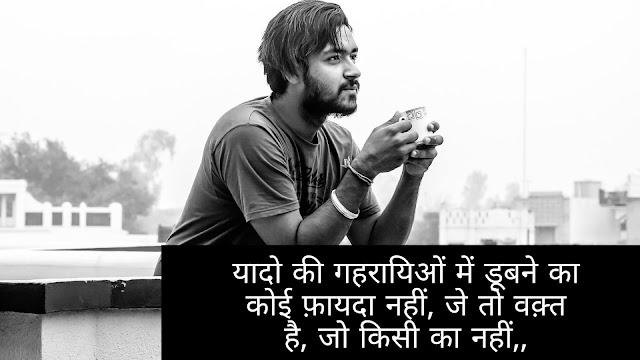 Sad Shayari Download Image