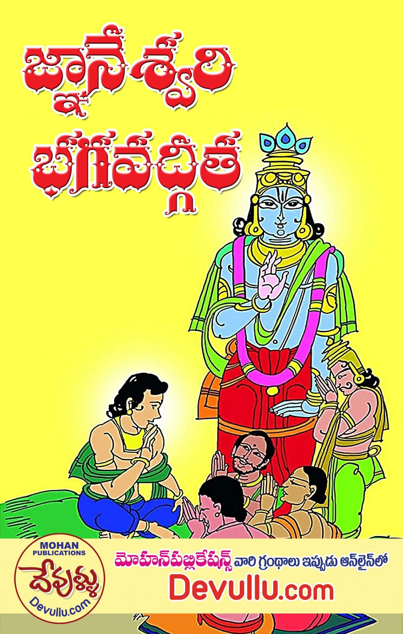 Gnaneswari Bhagavad Gita | జ్ఞానేశ్వరి భగవద్గీత | telugu books