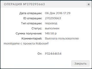 Выплата с проекта Робосёрф