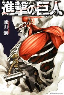 進撃の巨人 コミックス 第3巻 | 諫山創(Isayama Hajime) | Attack on Titan Volumes