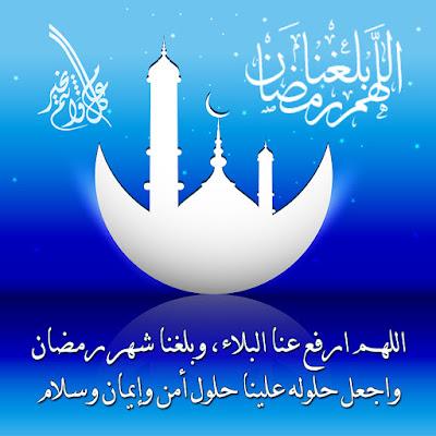 ادعية اللهم بلغنا رمضان وقد رفعت عنا الوباء 3