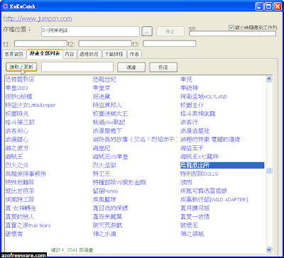 在線漫畫下載 kukudm website comic downloader