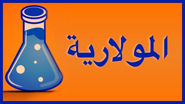 #كيمياء  ملخص المولارية شامل كل التعريفات + أسئلة + معلومات إضافية
