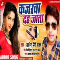 Kajarwa Dah Jata (Awdhesh Premi Yadav) bhojpuri gana mp3
