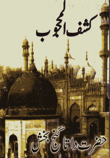 Datta Ganj Bakhsh Urdu Book Free Download