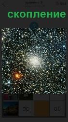 на небе большое скопление звезд