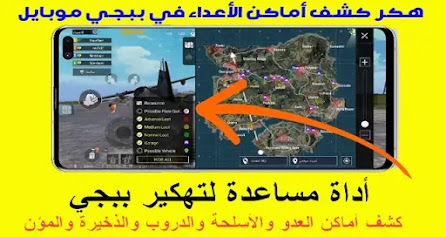 هكر ببجي كشف جميع أماكن اللاعبين واماكن الأسلحة والدروب