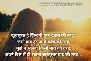 Shayari on yaad in hindi