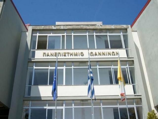 Γιάννενα: Στα Καλύτερα Πανεπιστήμια Του Κόσμου Το Πανεπιστήμιο Ιωαννίνων