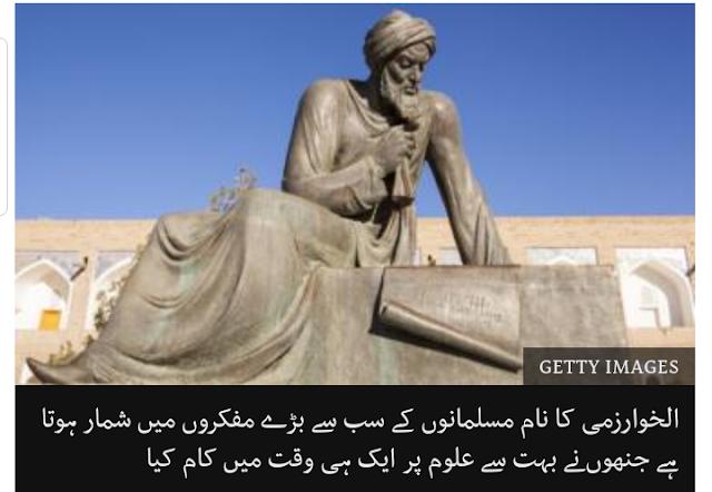 ریاضی میں لگورتھم اور الجبرا کے ذریعے انقلاب لانے والا مسلمان مفکر