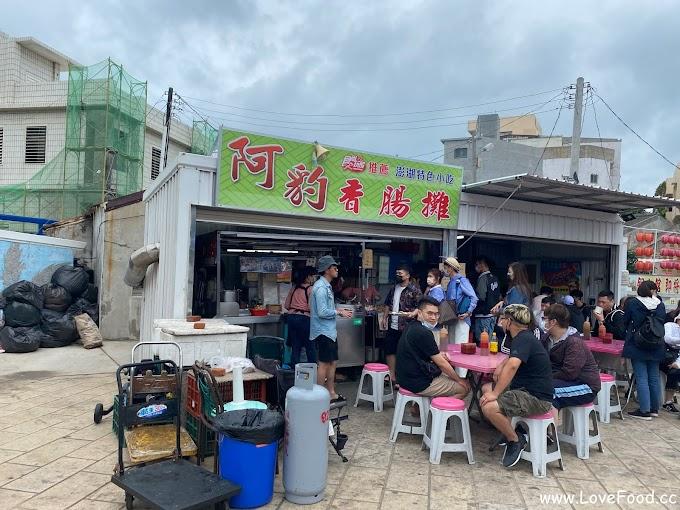 澎湖馬公-阿豹香腸攤-在地熱門小吃 不只烤香腸 還有關東煮-a bao xiang chang tan
