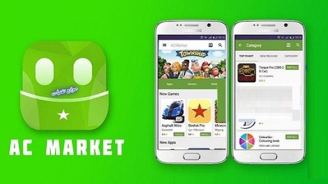 تحميل متجر AC Market بديل جوجل بلاي لتحميل تطبيقات والعاب الاندرويد