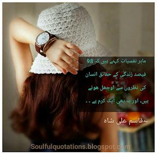 Psychology facts in urdu,  Qasim Ali shah quotes