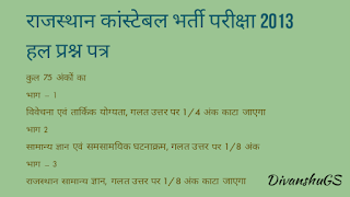 राजस्थान कांस्टेबल भर्ती परीक्षा 2013 हल प्रश्न पत्र