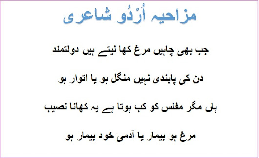 funny urdu poetry images