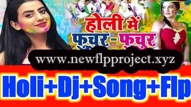 Holi Me Fuchur Fuchur Akshara Singh MP3