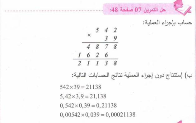 حل تمرين 7 صفحة 48 رياضيات للسنة الأولى متوسط الجيل الثاني