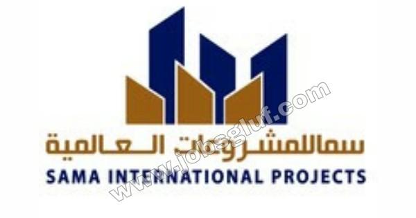 وظائف شاغرة في مجموعة سما للمشروعات العالمية في قطر