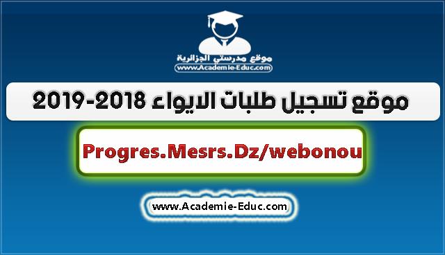 موقع تسجيل طلبات الايواء progres.mesrs.dz/webonou 2019-2018