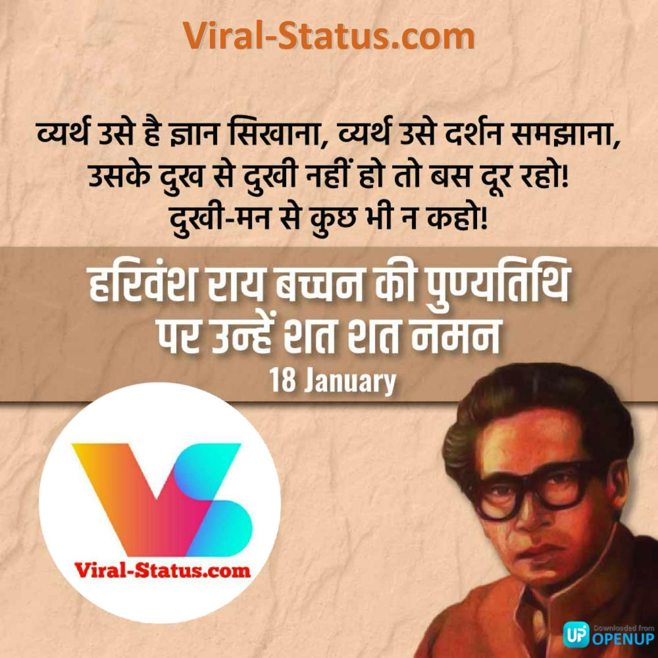 harivansh rai bachchan poetry