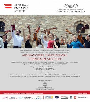 Συναυλία εγχόρδων στο Βυζαντινό και Χριστιανικό Μουσείο