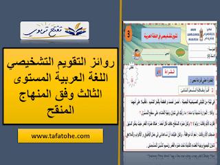 روائز التقويم التشخيصي اللغة العربية المستوى الثالث وفق اخر مستجدات المنهاج المنقح