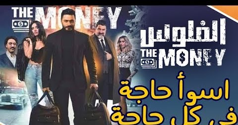 فيلم الفلوس تامر حسني كامل hd