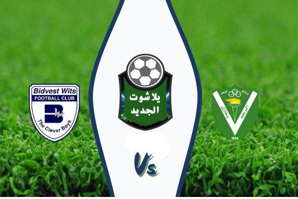 نتيجة مباراة النصر الليبي وبيدفيست ويتس اليوم الأحد 12-01-2020 الكونفدرالية الإفريقية
