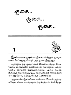 : aasai aasai aasai, ramanichandran novels free download, tamil books download@pdf tamil