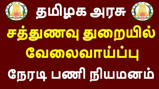 தமிழக அரசு சத்துணவு துறையில் வேலைவாய்ப்பு 2021 | TAMILNADU GOVT NO EXAM NO FEES JOB 2021
