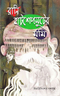 Thriller And Ghost Story On Egyptian Mummy Bengali PDF