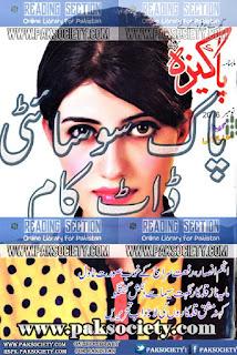Pakeeza Digest November 2016 Online Reading