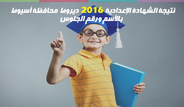 نتيجة الشهادة الإعدادية 2017 ديروط محافظة أسيوط الترم الأول