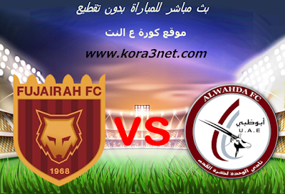 موعد مباراة الوحدة الاماراتى والفجيرة اليوم 29-1-2020 دورى الخليج العربى الاماراتى