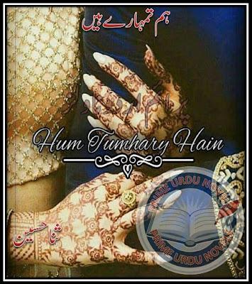 Hum tumharey hen novel by Madeha Rajpoot pdf