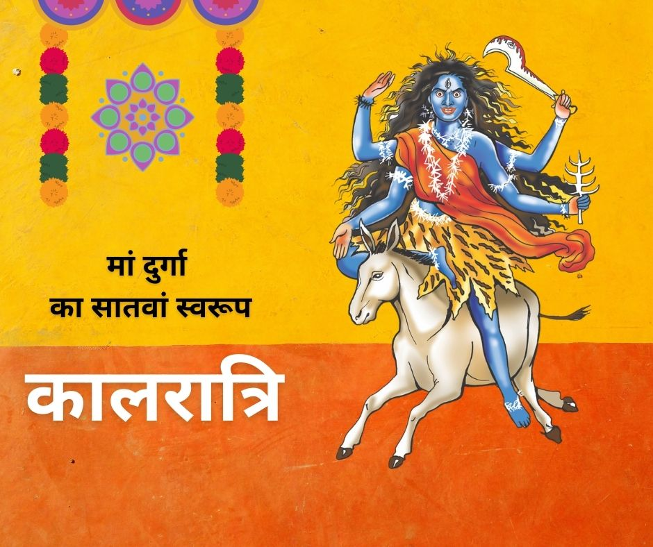 Maa kalratri image