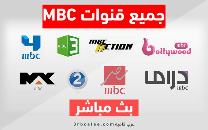 شاهد البث المباشر لجميع قنوات MBC من على الانترنت بدون تقطيع
