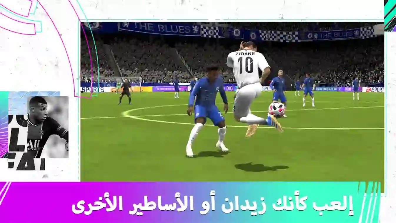 كرة القدم الفيفا  FIFA Football