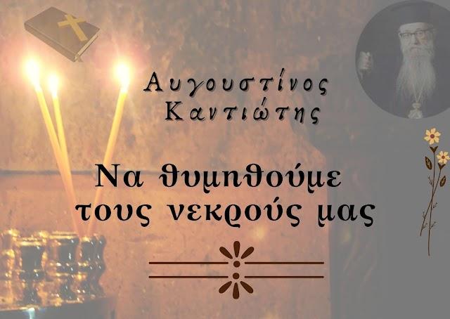 «Να θυμηθούμε τους νεκρούς μας» - Αυγουστίνος Καντιώτης