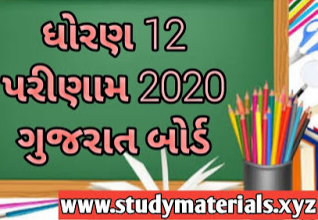 Gujarat Hsc std 12 result 2020