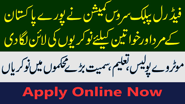 fpsc jobs 2019,latest fpsc jobs 2019,fpsc new jobs 2019,fpsc jobs,jobs in fpsc 2019,new jobs in fpsc 2019,fpsc jobs 201959,fpsc latest jobs 2019,govt jobs in fpsc 2019,fpsc 3rd jan jobs 2019,latest jobs fpsc 2019,jobs 2019,pakistan fpsc jobs 2019,fpsc 2019 jobs,fpsc jobs in pakistan 2019,fbr jobs 2019,fpsc senior auditor jobs 2019,fpsc jan 2019 jobs,latest jobs 2019