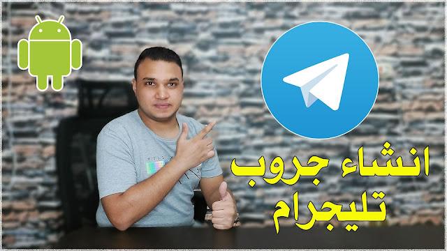 كيفية انشاء قناة تليجرام احترافية من الهاتف 2021