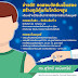 """สุวิทย์ เมษินทรีย์"""" รมว.การอุดมศึกษาฯ เผยข่าวดีหลังทดสอบวัคซีนเข็มที่สอง สร้างภูมิคุ้มกันต่อโควิด – 19 ได้ระดับสูง เดินหน้าทดสอบในมนุษย์ เปิดรับอาสาสมัคร เดือน ส.ค. – ก.ย.นี้ ก่อนทดสอบเข็มแรก เดือน ต.ค.นี้"""