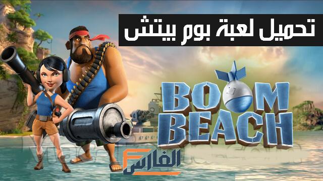 تنزيل لعبة Boom beach بوم بيتش للاندرويد و الايفون و الكمبيوتر برابط مباشر
