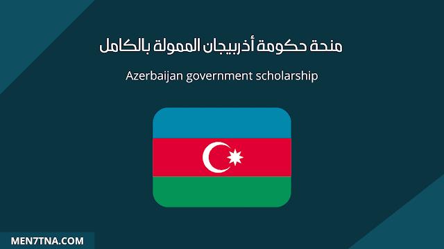 منح الحكومة الأذربيجانية