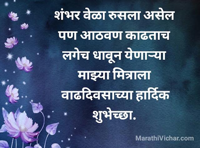 birthday wishes in marathi friend
