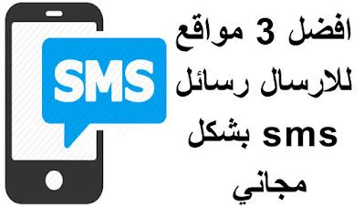 موقع ارسال رسائل sms مجانا أفضل المواقع التي يجب عليك معرفته