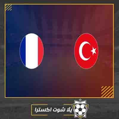 مشاهدة مباراة فرنسا وتركيا الان