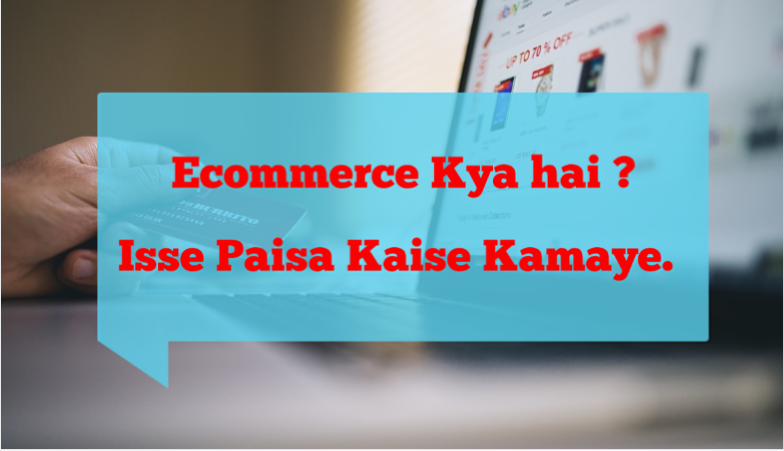 Electronic Commerce in Hindi