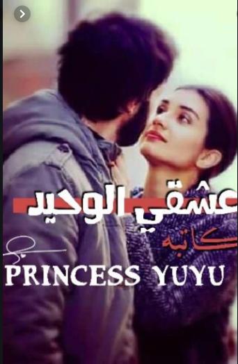 رواية انتي عشقي الوحيد كاملة للتحميل pdf